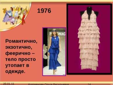 Романтично, экзотично, феерично – тело просто утопает в одежде. 1976 Куприяно...