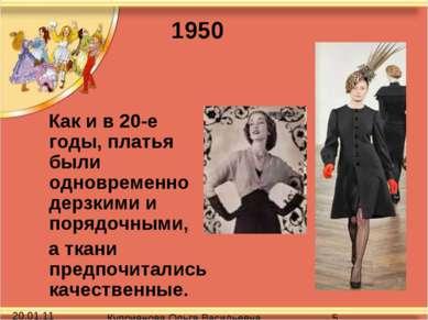 Как и в 20-е годы, платья были одновременно дерзкими и порядочными, а ткани п...