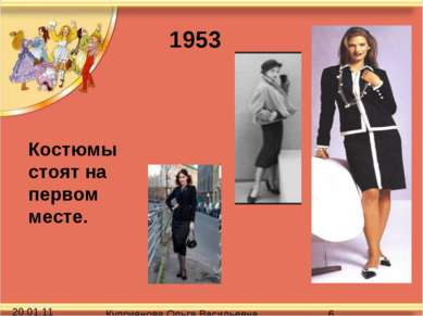 Костюмы стоят на первом месте. 1953 Куприянова Ольга Васильевна
