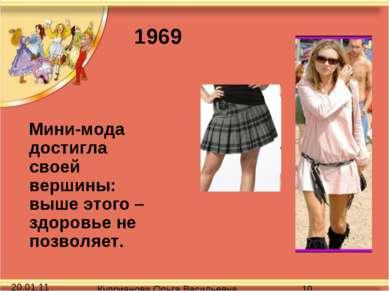 Мини-мода достигла своей вершины: выше этого – здоровье не позволяет. 1969 Ку...