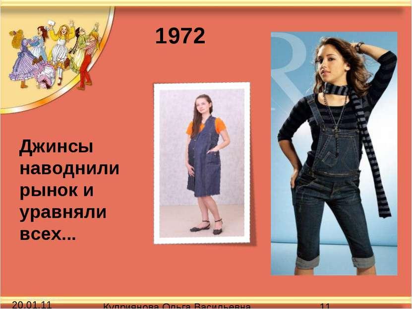 Джинсы наводнили рынок и уравняли всех... 1972 Куприянова Ольга Васильевна