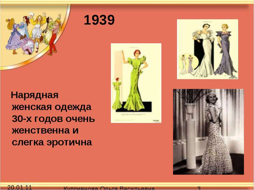Нарядная женская одежда 30-х годов очень женственна и слегка эротична 1939 Ку...