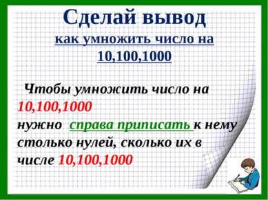 Сделай вывод как умножить число на 10,100,1000 Чтобы умножить число на 10,100...
