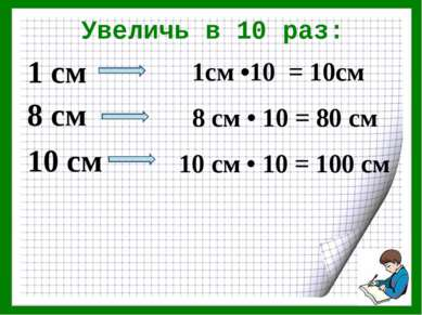 Увеличь в 10 раз: 1 см 8 см 10 см 1см •10 = 10см 8 см • 10 = 80 см 10 см • 10...