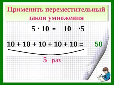 КАК УМНОЖИТЬ 5 НА 10? 10 + 10 + 10 + 10 + 10 = Применить переместительный зак...
