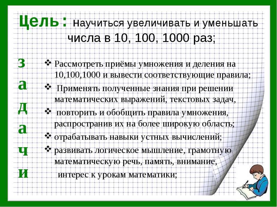 Цель: научиться увеличивать и уменьшать числа в 10, 100, 1000 раз; Рассмотрет...