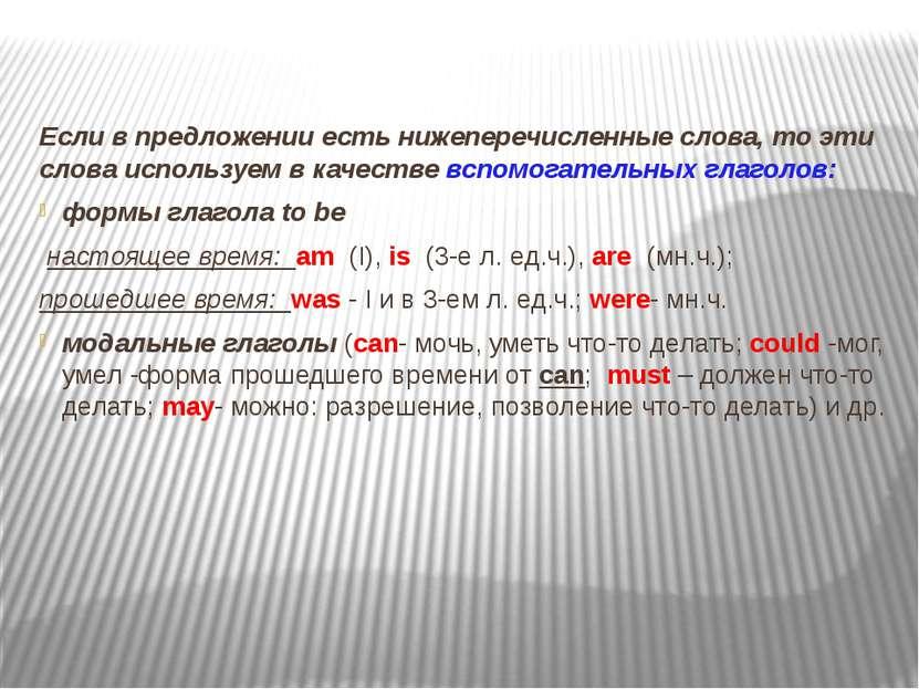 Если в предложении есть нижеперечисленные слова, то эти слова используем в ка...