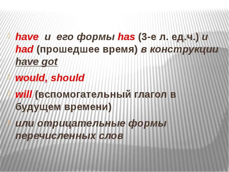 have и его формы has (3-е л. ед.ч.) и had (прошедшее время) в конструкции hav...