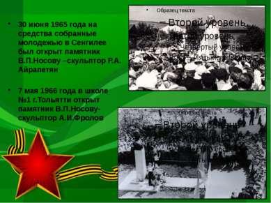 30 июня 1965 года на средства собранные молодежью в Сенгилее был открыт памят...