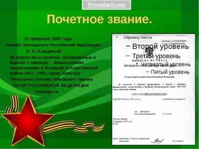 Почетное звание. 23 февраля 1998 года Указом Президента Российской Федерации ...
