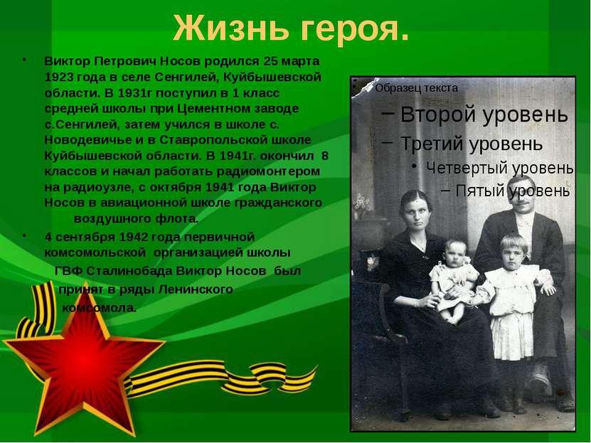 Жизнь героя. Виктор Петрович Носов родился 25 марта 1923 года в селе Сенгилей...