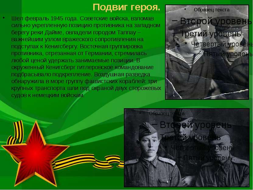 Шел февраль 1945 года. Советские войска, взломав сильно укрепленную позицию п...