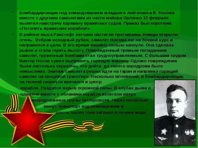 Бомбардировщик под командованием младшего лейтенанта В. Носова вместе с други...