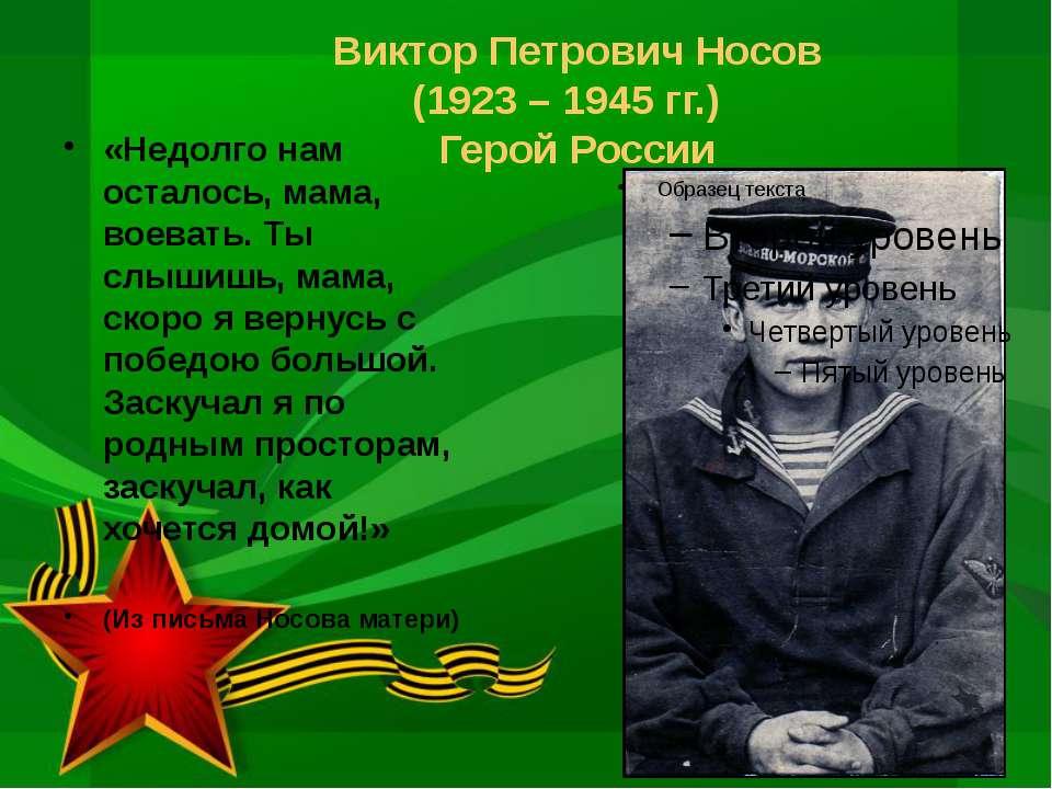 Виктор Петрович Носов (1923 – 1945 гг.) Герой России «Недолго нам осталось, м...