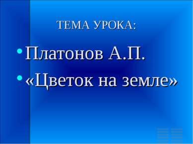 ТЕМА УРОКА: Платонов А.П. «Цветок на земле»
