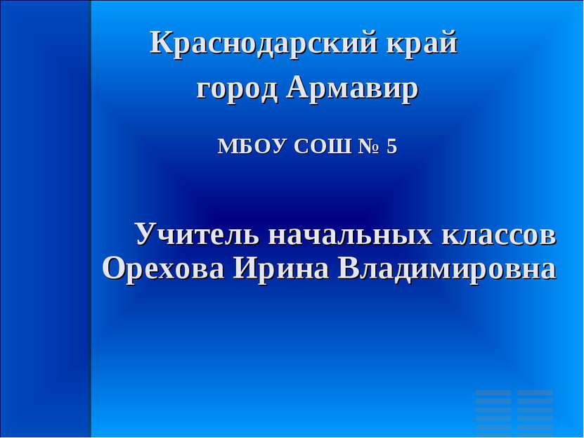 Краснодарский край город Армавир МБОУ СОШ № 5  Учитель начальных классов Оре...