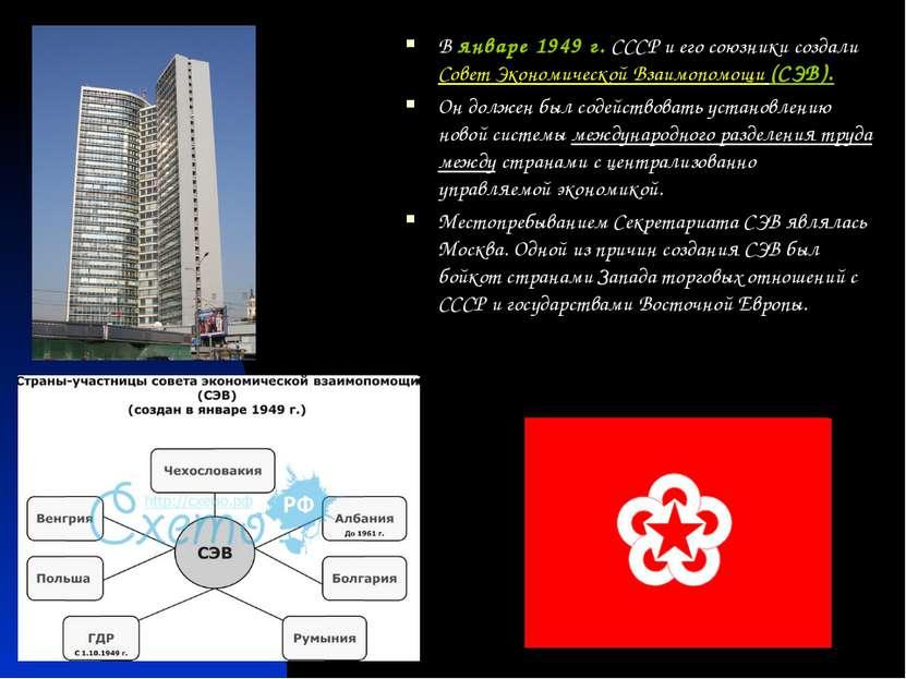 В январе 1949 г. СССР и его союзники создали Совет Экономической Взаимопомощи...