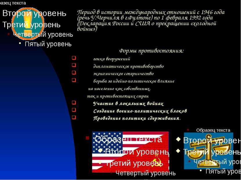 Формы противостояния: гонка вооружений дипломатическое противоборство экономи...