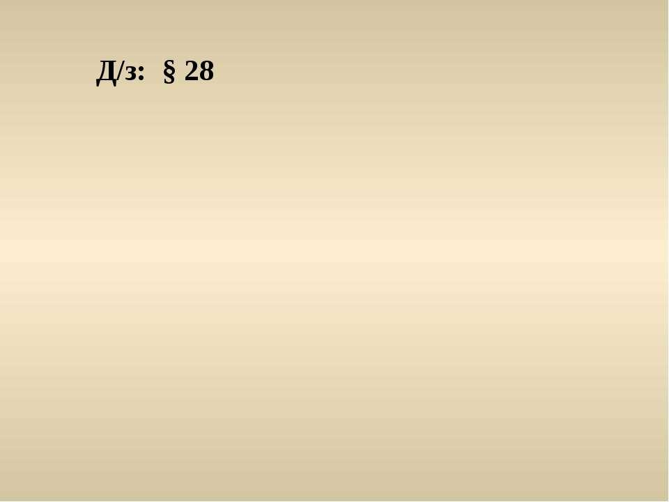 Д/з: § 28