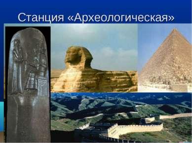 Станция «Археологическая»