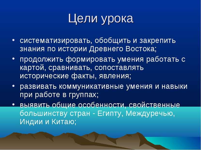 Цели урока систематизировать, обобщить и закрепить знания по истории Древнего...