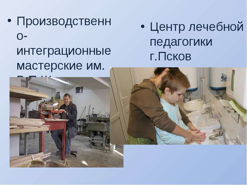 Производственно-интеграционные мастерские им. В.П.Шмитца г.Псков Центр лечебн...