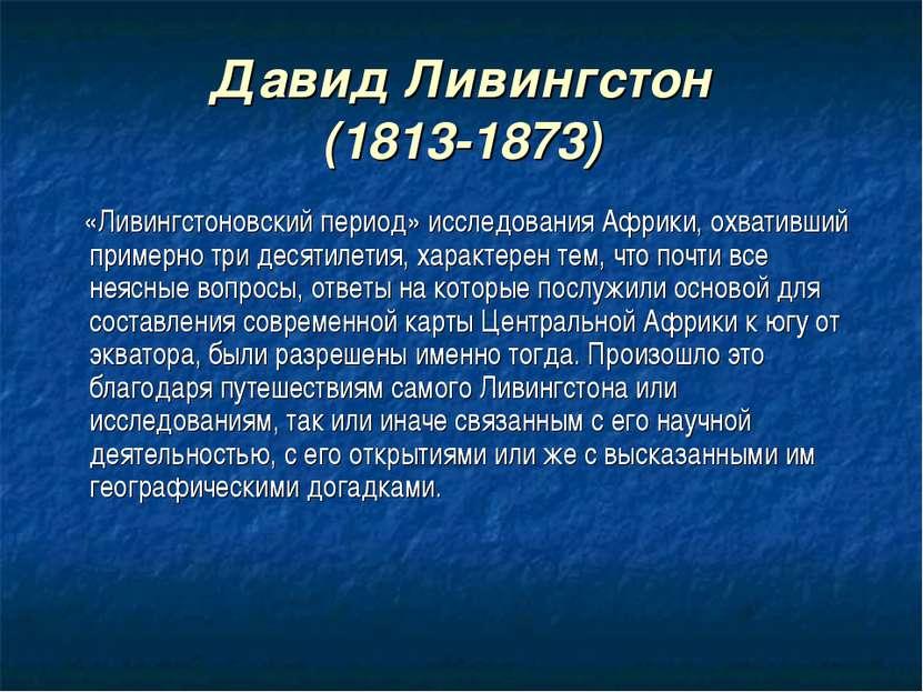 Давид Ливингстон (1813-1873) «Ливингстоновский период» исследования Африки, о...