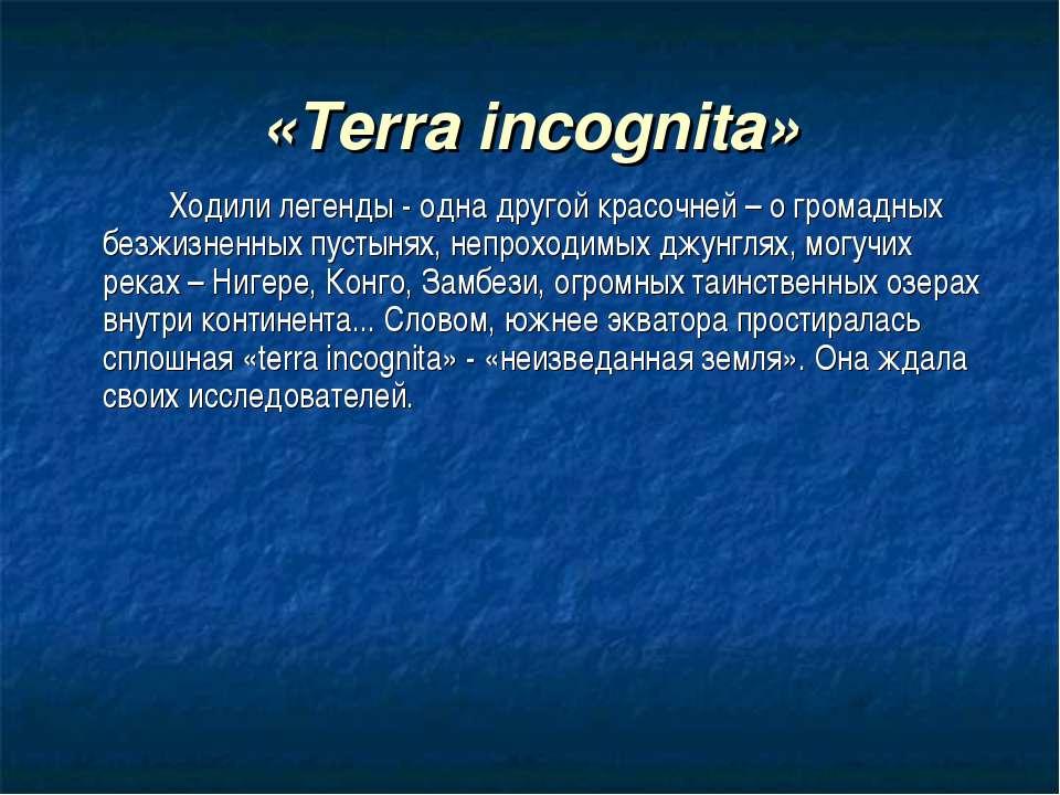 «Terra incognita» Ходили легенды - одна другой красочней – о громадных безжиз...