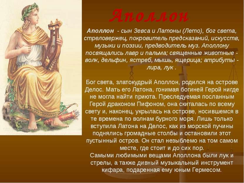 Аполлон - сын Зевса и Латоны (Лето), бог света, стреловержец, покровитель пре...
