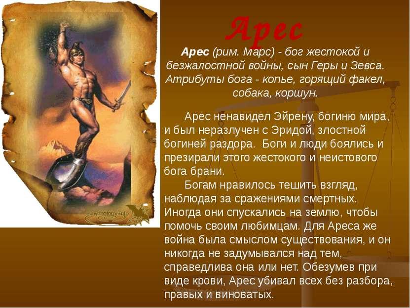 Арес (рим. Марс) - бог жестокой и безжалостной войны, сын Геры и Зевса. Атриб...