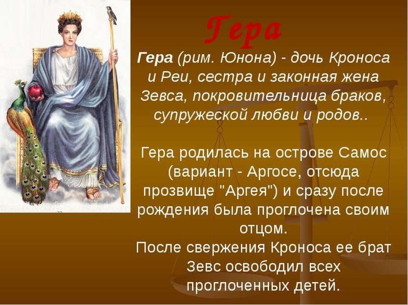 Гера (рим. Юнона) - дочь Кроноса и Реи, сестра и законная жена Зевса, покрови...