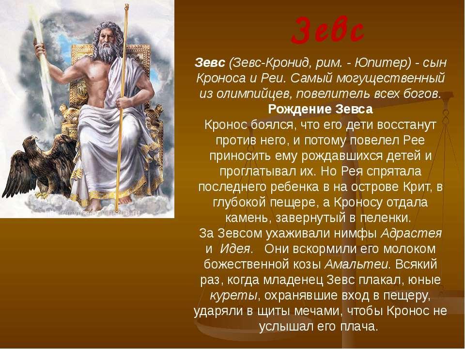 Зевс (Зевс-Кронид, рим. - Юпитер) - сын Кроноса и Реи. Самый могущественный и...