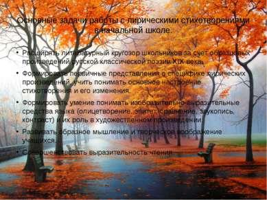 Основные задачи работы с лирическими стихотворениями в начальной школе. Расши...