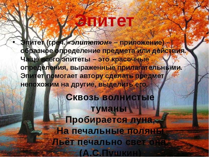 Метонимия Метонимия (греч. «метонимиа» – переименование) – перенос признаков ...