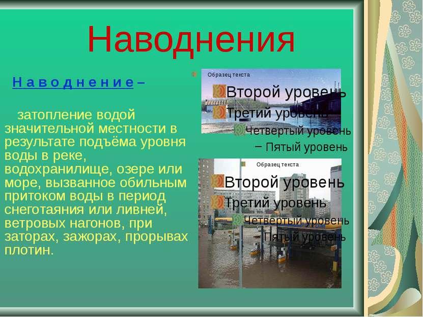 Наводнения Н а в о д н е н и е – затопление водой значительной местности в ре...