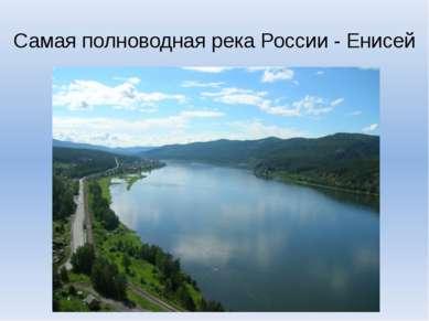 Самая полноводная река России - Енисей