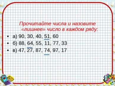Прочитайте числа и назовите «лишнее» число в каждом ряду: а) 90, 30, 40, 51, ...