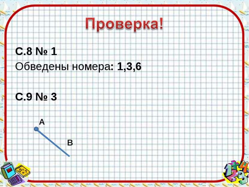 С.8 № 1 Обведены номера: 1,3,6 С.9 № 3 В А