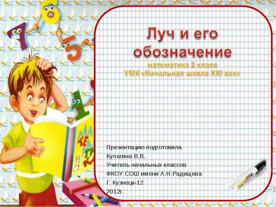Презентацию подготовила Кулагина В.В. Учитель начальных классов ФКОУ СОШ имен...
