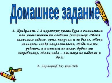 1. Придумать 1-2 коротких каламбура с омонимами или многозначными словами (на...
