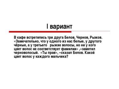 I вариант В кафе встретились три друга Белов, Чернов, Рыжов. «Замечательно, ч...