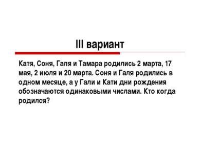 III вариант Катя, Соня, Галя и Тамара родились 2 марта, 17 мая, 2 июля и 20 м...