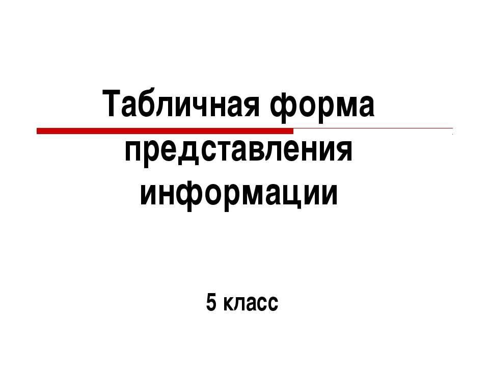 Табличная форма представления информации 5 класс