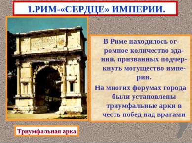 1.РИМ-«СЕРДЦЕ» ИМПЕРИИ. В Риме находилось ог-ромное количество зда-ний, призв...