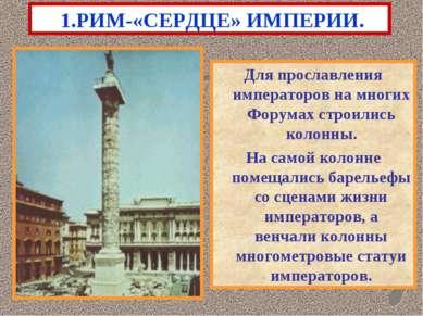 1.РИМ-«СЕРДЦЕ» ИМПЕРИИ. Для прославления императоров на многих Форумах строил...