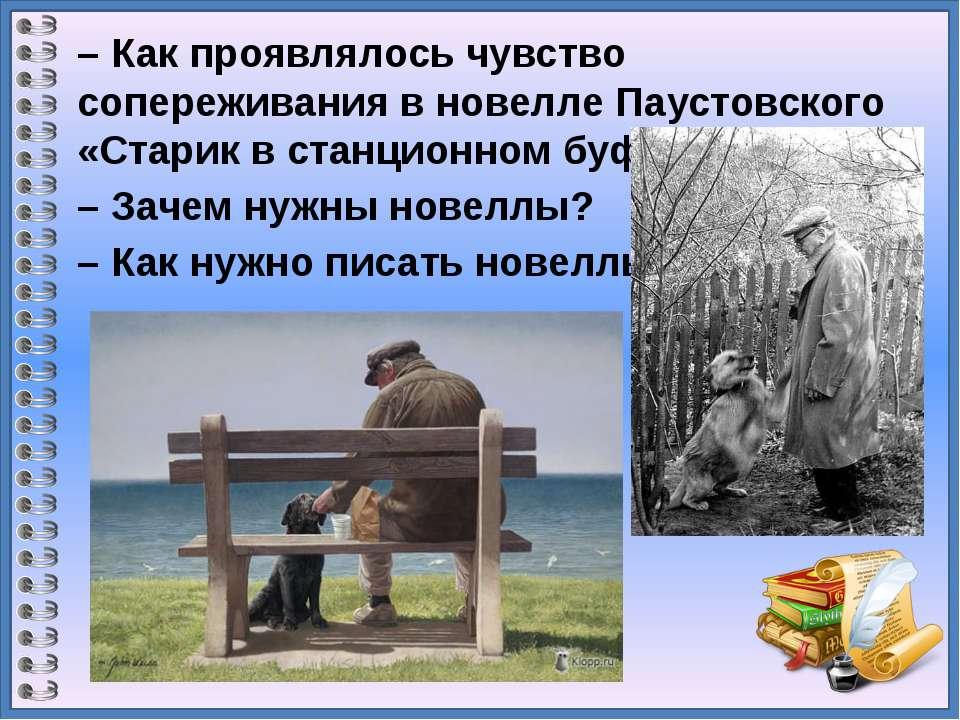 – Как проявлялось чувство сопереживания в новелле Паустовского «Старик в стан...