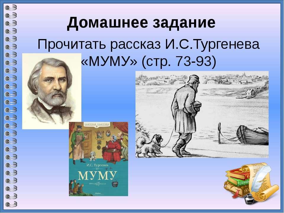 Прочитать рассказ И.С.Тургенева «МУМУ» (стр. 73-93) Домашнее задание
