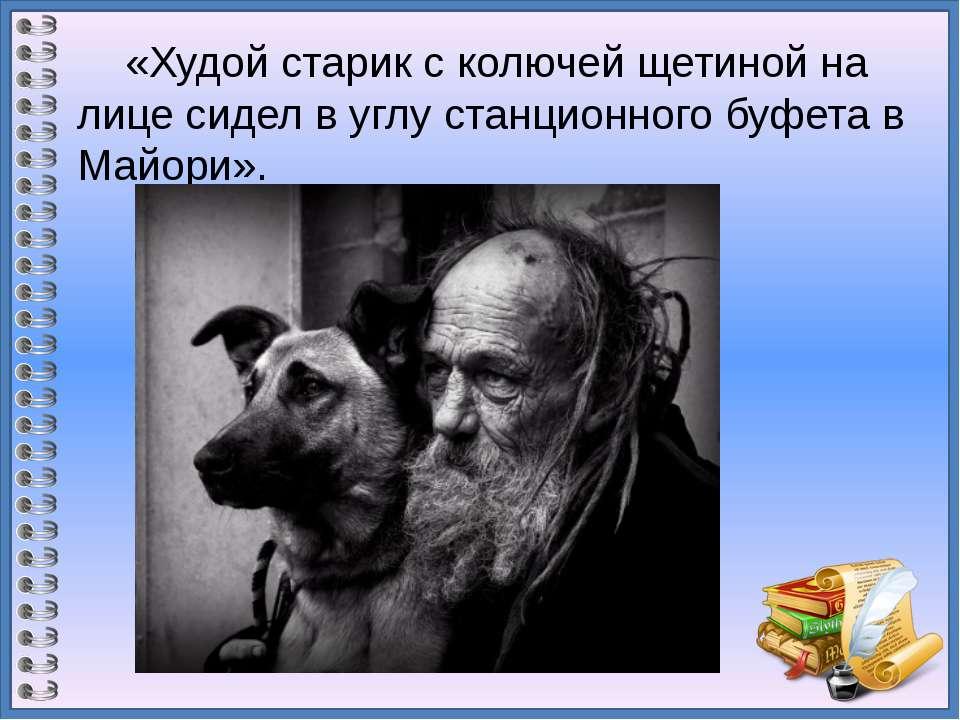 «Худой старик с колючей щетиной на лице сидел в углу станционного буфета в Ма...