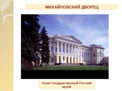 МИХАЙЛОВСКИЙ ДВОРЕЦ Ныне Государственный Русский музей
