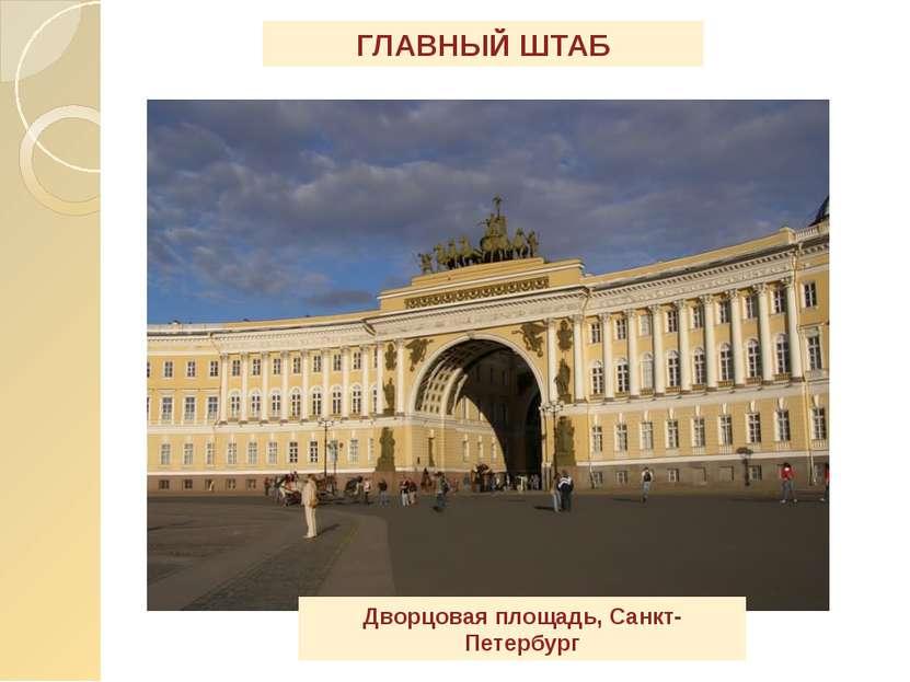 ГЛАВНЫЙ ШТАБ Дворцовая площадь, Санкт-Петербург